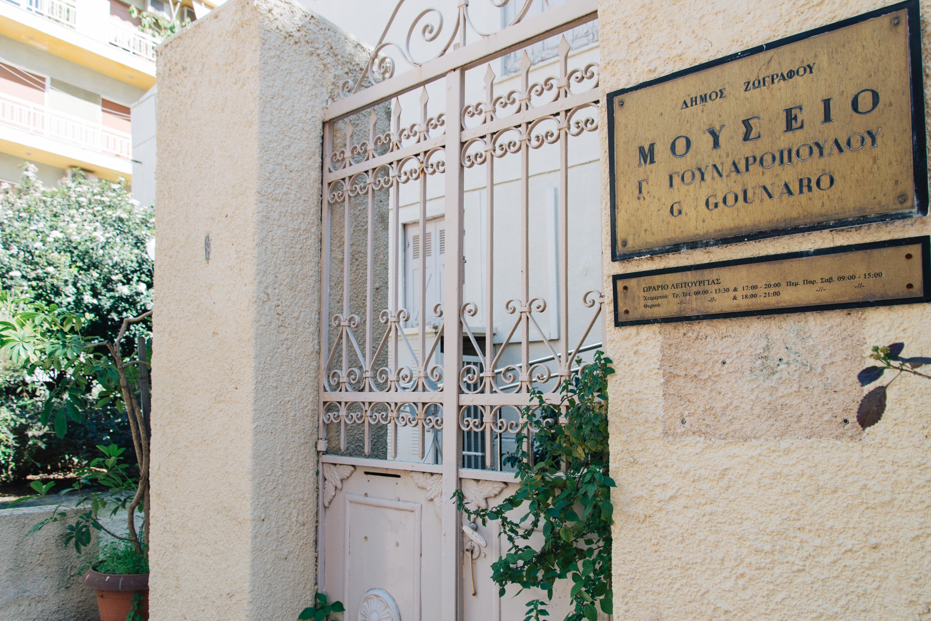 The old gate of the house. | Photo: Thomas Gravanis