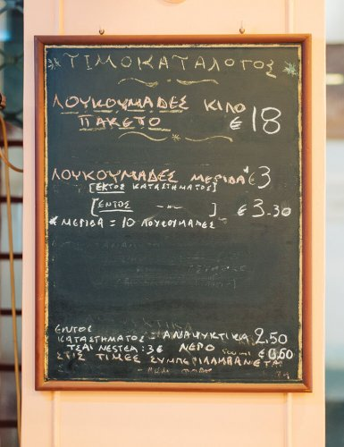 menu at Ktistakis